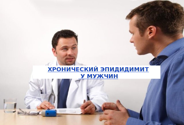 Хронический эпидидимит