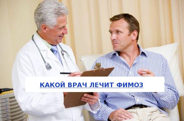 какой врач лечит фимоз