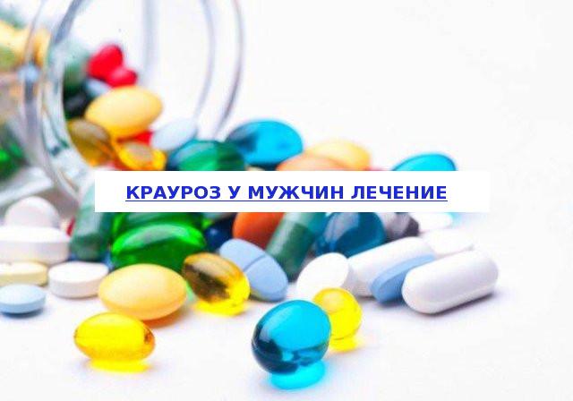 крауроз лечение