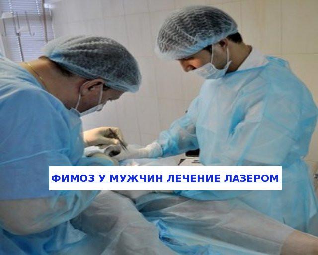 фимоз у мужчин лечение лазером