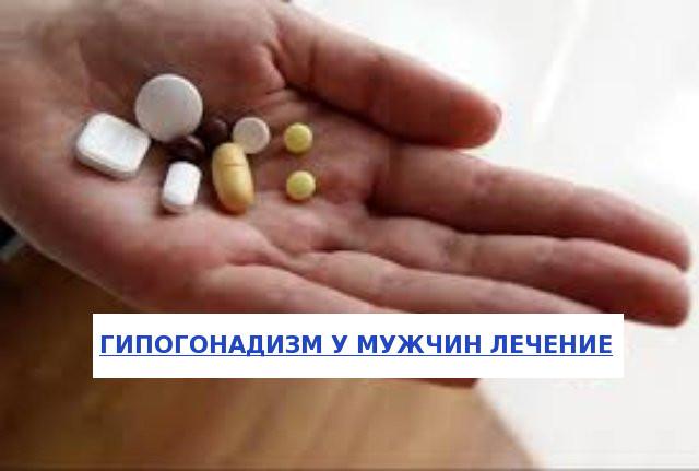Гипогонадизм у мужчин лечение