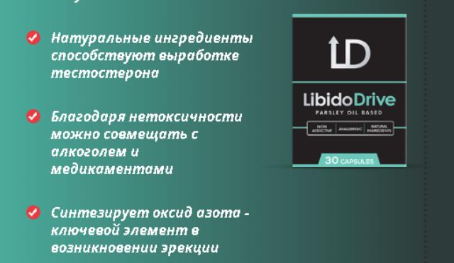 Капсулы для потенции Libido Drive (Либидо Драйв)