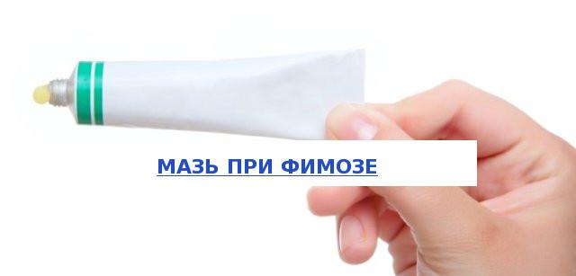 Лечение фимоза у взрослых и детей без операции в клинике Андрологии в Москве