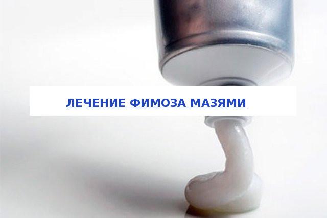 лечение фимоза мазями