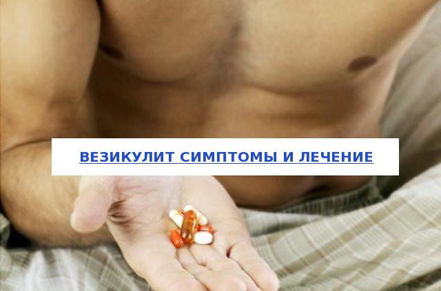 Везикулит симптомы и лечение
