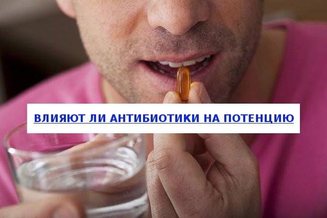 Влияют ли антибиотики на потенцию