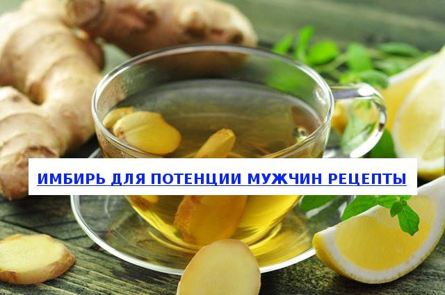 Чай для повышения потенции у мужчин китайский зеленый с имбирем для мужской силы