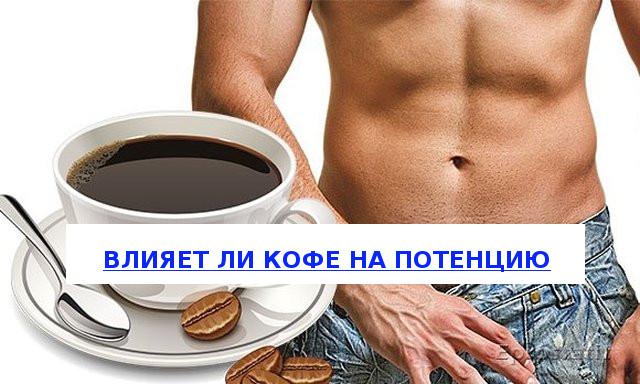 Кофе перед сексом