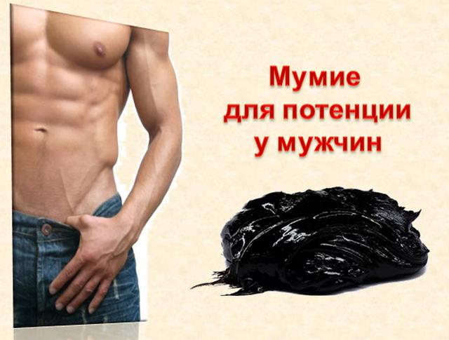 мумие для потенции рецепты