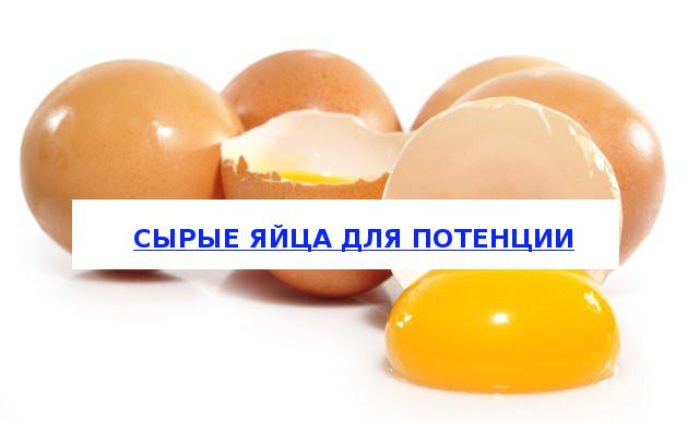 Смеси яичный желток с медом потенции