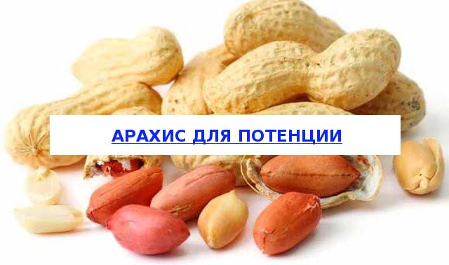 арахис для потенции