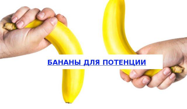 Бананы для потенции