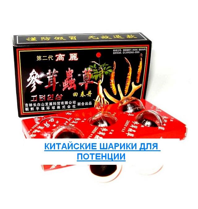 китайские шарики для потенции купить в интернет магазине