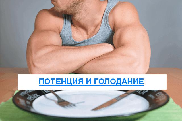 Потенция и голодание