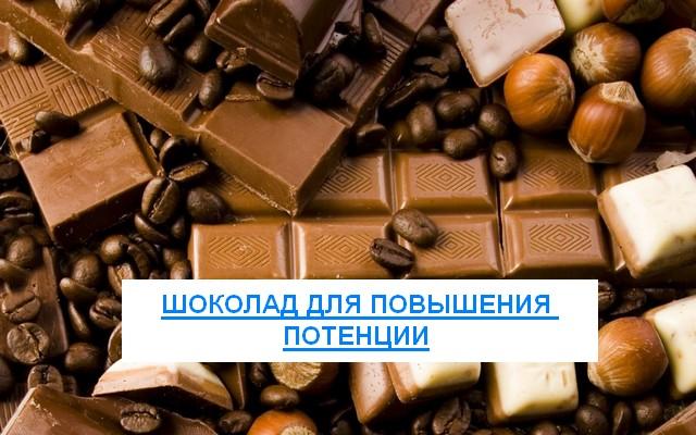 Шоколад для мужчин для повышения потенции