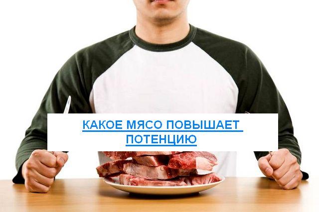 Какое мясо повышает потенцию