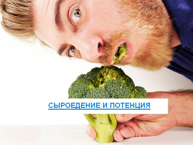 мужчина с броколли
