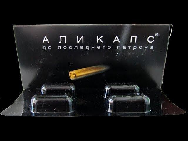 таблетки аликапс