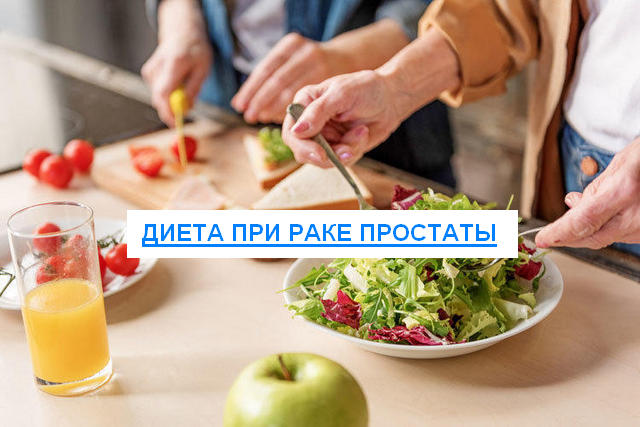 Питание при раке предстательной железы