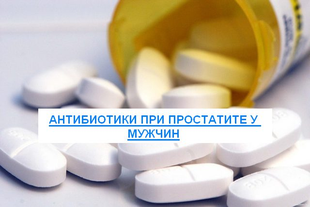 антибиотики при простатите у мужчин