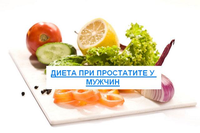Что кушать для профилактики простатита обострение при физиотерапии простатита