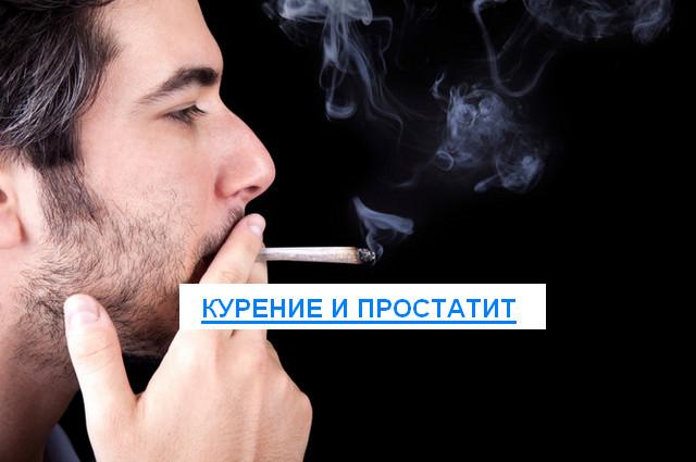 Курение простатита ощущение простатита
