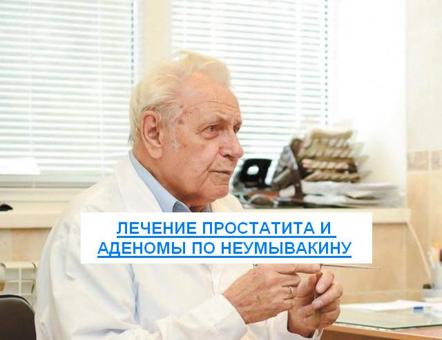 лечение хронического простатита и аденомы простаты по профессору неумывакину