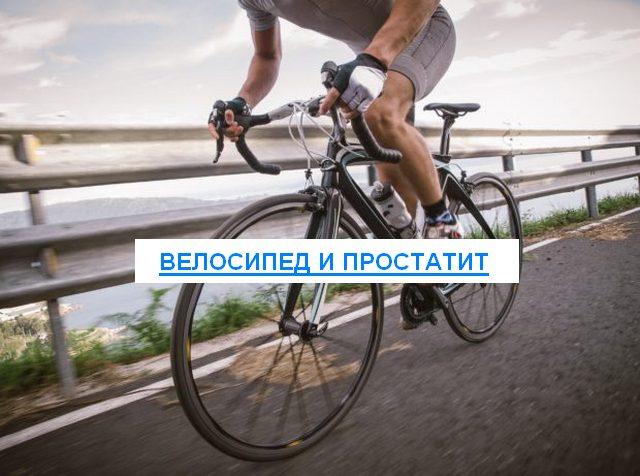 простатит и велосипед