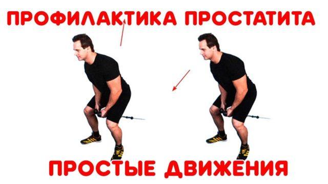упражнения от простатита для мужчин