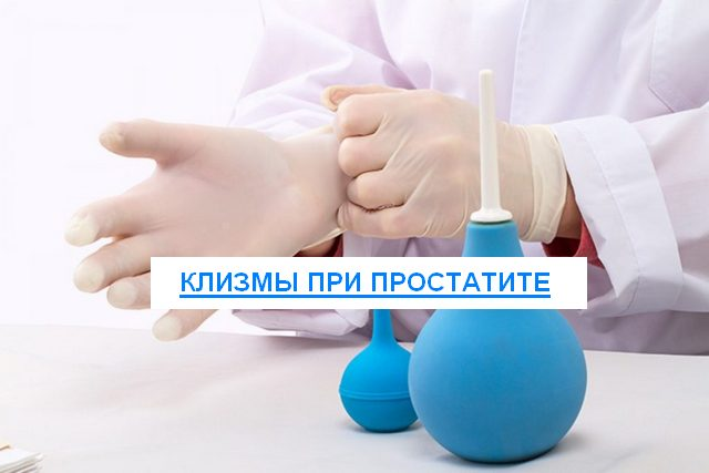 клизма с антибиотиком при простатите