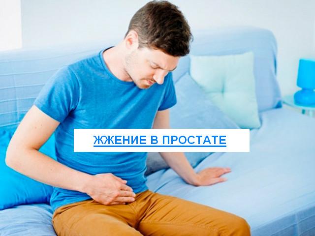 Причины и лечение жжения в простате и заднем проходе у мужчин