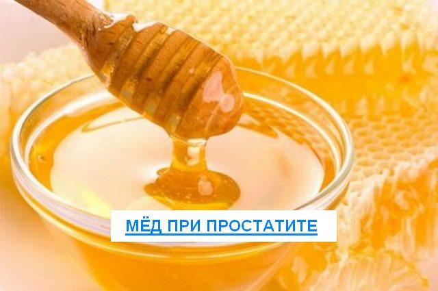 мёд при простатите