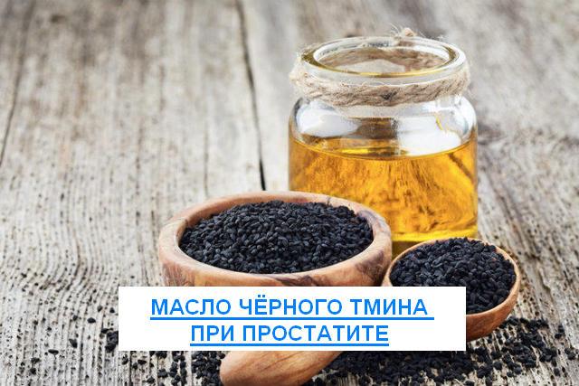 масло чёрного тмина при простатите