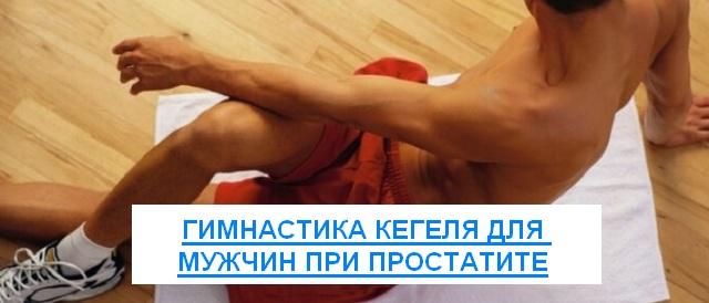 Упражнения кегеля обострения простатита свечи с антибиотиком простатит