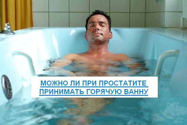 как принимать ванны при простатите