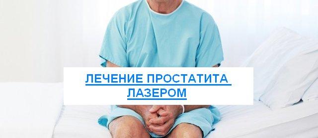лечение простатита лазером