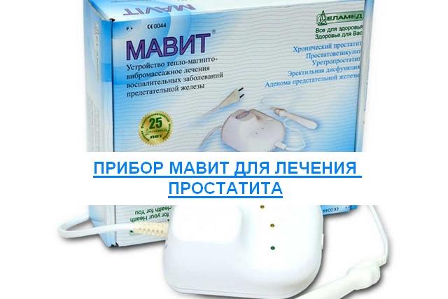 мавит аппарат для лечения простатита отзывы