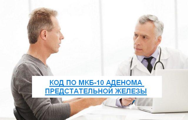 код по мкб 10 аденома предстательной железы