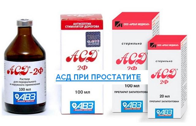 лечение простатита асд 2