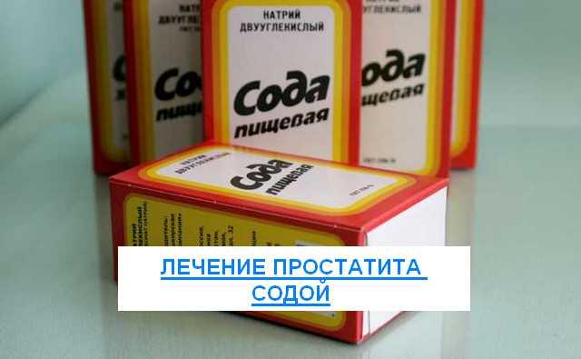 Сода простатит боль обострение простатита