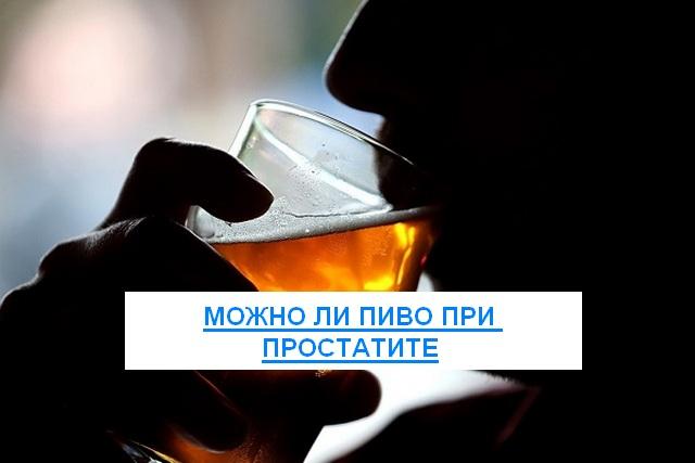 можно ли пиво при простатите
