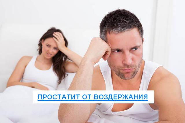 воздержание и простатит