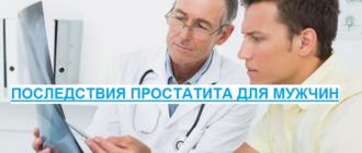 врач рассказывает пациенту чем опасен простатит